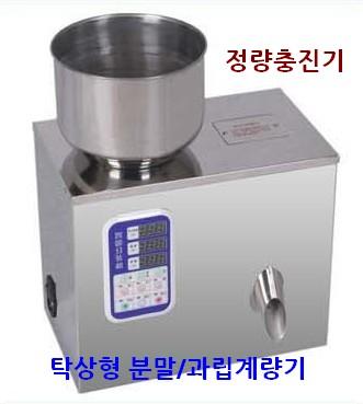 곡물/커피/견과류 잡곡계량기 (잡곡소분기) 5g~10Kg/포장기계/포장재료(No.1397882142)