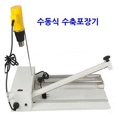 수동식 수축포장기 (책포장기)/포장기계/포장재료(No.1411453395)