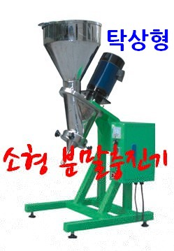 소형 탁상형 분말충진기 (미분말 오거충진기)/포장기계/포장재료(No.1415868231)