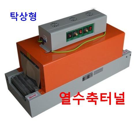 열수축터널 (탁상형 소형 수축터널)/포장기계/포장재료(No.1460611599)