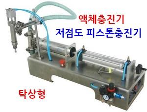 저중점도 액상충진기/포장기계/포장재료(No.1503647527)